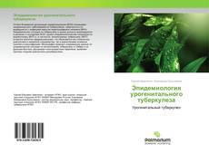 Bookcover of Эпидемиология урогенитального туберкулеза