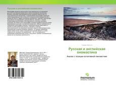 Capa do livro de Русская и английская ономастика