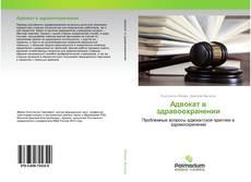 Bookcover of Адвокат в здравоохранении