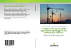 Buchcover von Технология термической обработки арматурного и фасонного проката