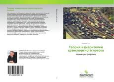 Couverture de Теория измерителей транспортного потока