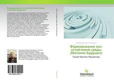 Обложка Формирование эко-устойчивой среды обитания будущего