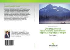 Bookcover of Этнопедагогика физического воспитания кореных народов Сибири