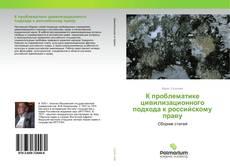 К проблематике цивилизационного подхода к российскому праву kitap kapağı