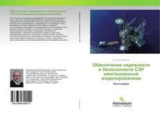 Обложка Обеспечение надежности и безопасности СЭУ имитационным моделированием