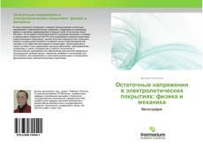 Обложка Остаточные напряжения в электролитических покрытиях: физика и механика