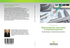 Bookcover of Производство заготовок в машиностроении