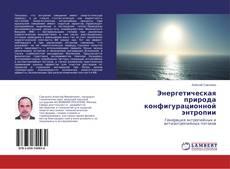 Bookcover of Энергетическая природа конфигурационной энтропии