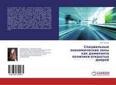 Bookcover of Специальные экономические зоны как доминанта политики открытых дверей