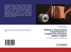 Borítókép a  Отбор и подготовка спортсменок в скоростно-силовых видах спорта - hoz