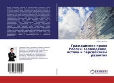 Гражданское право России, зарождение, истоки и перспективы развития kitap kapağı