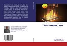 Bookcover of Общая теория связи
