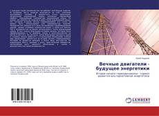 Bookcover of Вечные двигатели - будущее энергетики