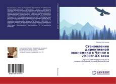 Buchcover von Становление директивной экономики в Чечне в 20-30гг.ХХ века