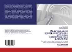 Bookcover of Индуктивное и экспериментальное изучение математических дисциплин