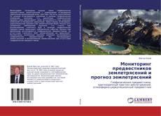 Обложка Мониторинг предвестников землетрясений и прогноз землетрясений