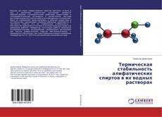 Couverture de Термическая стабильность алифатических спиртов в их водных растворах