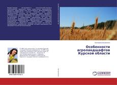 Bookcover of Особенности агроландшафтов Курской области