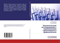 Bookcover of Кинетические исследования с применением гипохлорита в фарманализе