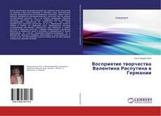 Обложка Восприятие творчества Валентина Распутина в Германии