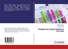 Bookcover of Коррозия водогрейных котлов