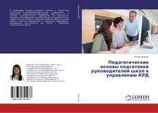 Педагогические основы подготовки руководителей школ к управлению КРД的封面