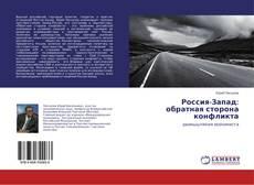 Обложка Россия-Запад: обратная сторона конфликта