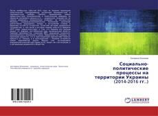 Bookcover of Социально-политические процессы на территории Украины (2014-2016 гг..)