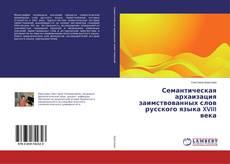 Buchcover von Семантическая архаизация заимствованных слов русского языка XVIII века