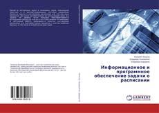 Bookcover of Информационное и программное обеспечение задачи о расписании