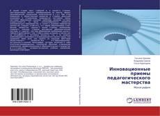 Bookcover of Инновационные приемы педагогического мастерства