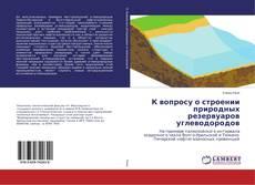 Copertina di К вопросу о строении природных резервуаров углеводородов