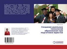 Создание дуальных технологий образования при подготовке юристов kitap kapağı
