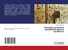 Portada del libro de История развития архивного дела в Кузбассе