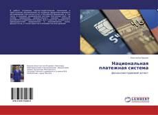 Обложка Национальная платежная система