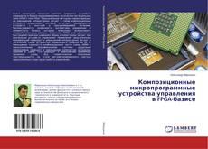 Couverture de Композиционные микропрограммные устройства управления в FPGA-базисе