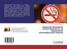Обложка Административная ответственность за нарушение антитабачного закона