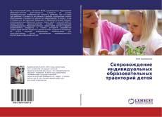 Portada del libro de Сопровождение индивидуальных образовательных траекторий детей