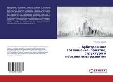 Арбитражное соглашение: понятие, структура и перспективы развития kitap kapağı