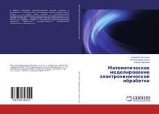 Bookcover of Математическое моделирование электрохимической обработки