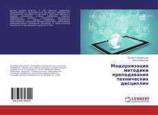 Borítókép a  Модернизация методики преподавания технических дисциплин - hoz
