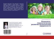 Обложка Психолого-педагогическое развитие музыкальной одаренности
