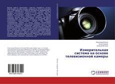 Bookcover of Измерительная система на основе телевизионной камеры