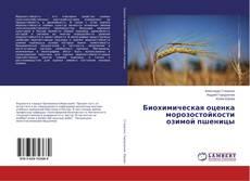 Buchcover von Биохимическая оценка морозостойкости озимой пшеницы