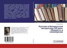 Bookcover of Русская и белорусская литературы ХХ века: общность и своеобразие