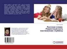 Обложка Русское слово. Радостный путь постижения глубины