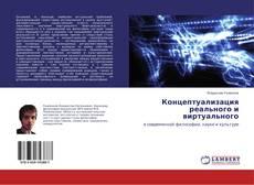 Portada del libro de Концептуализация реального и виртуального