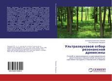 Buchcover von Ультразвуковой отбор резонансной древесины