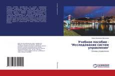 """Bookcover of Учебное пособие - """"Исследование систем управления"""""""