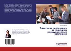 Portada del libro de Адаптация персонала в российских и международных компаниях